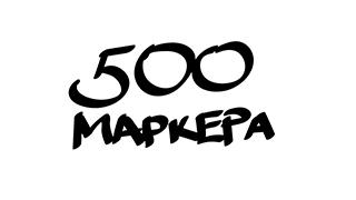 500 маркера